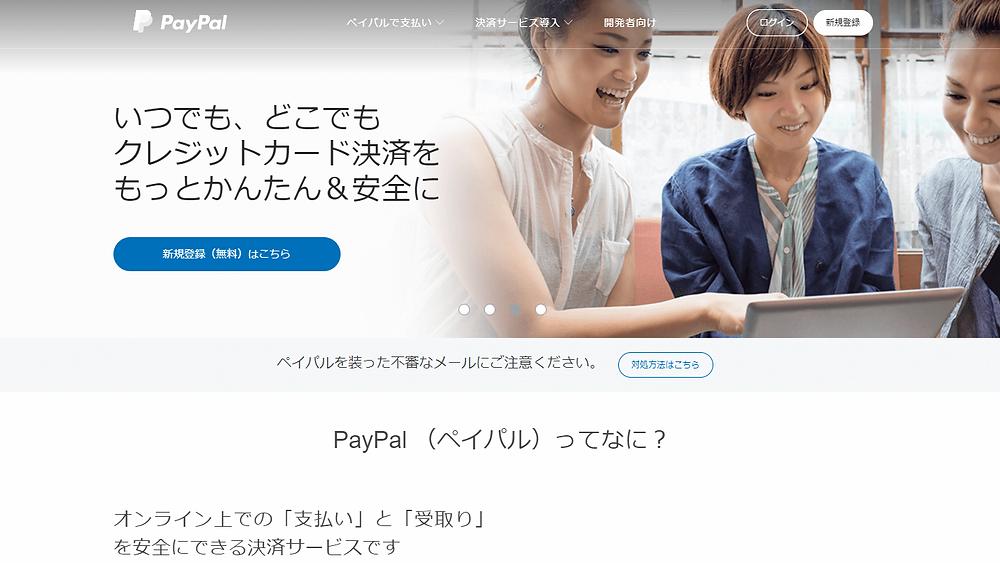 ネット注文やオンライン支払いで活躍する決済サービス『Paypal(ペイパル)』