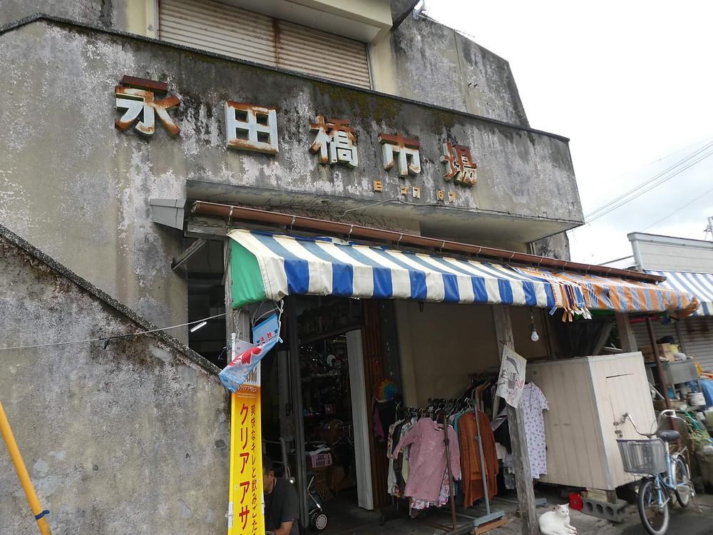 名瀬にある昭和へタイムスリップしたようなレトロな市場「末広市場」「永田橋市場」