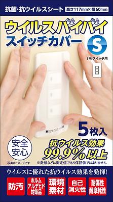 ウイルスバイバイ スイッチカバー | 電気スイッチに貼るSIAAマークを取得した抗菌・抗ウイルスフィルム