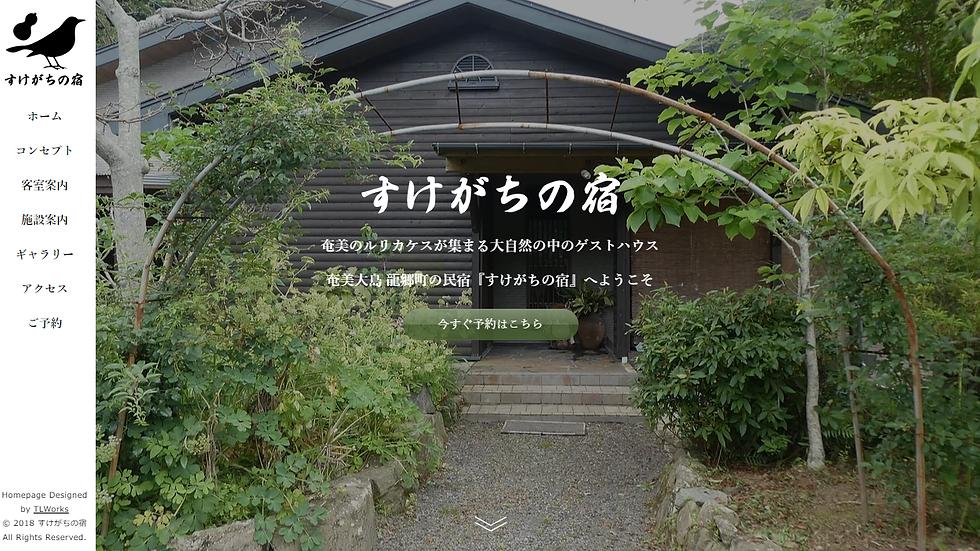 奄美大島 龍郷町の民泊・ゲストハウス 『すけがちの宿』
