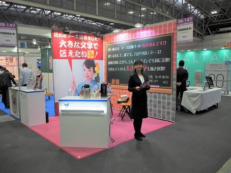 2018.11.7~9 メッセ名古屋2018に出展しました。