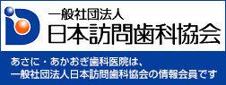 日本訪問歯科協会