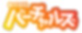 株式会社バーチャルズ | アプリ開発・運営、マーケティング&WEBコンサルティング、経営サポート等
