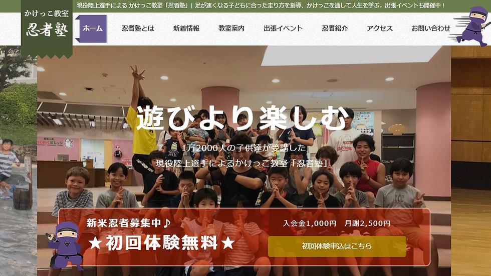 現役陸上選手による かけっこ教室「忍者塾」