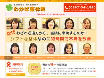 奄美の整体「わかば整体院」ホームページ公開!
