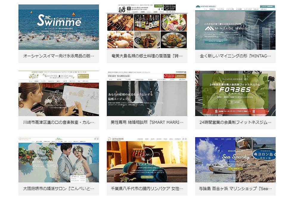 Wixホームページ制作事例