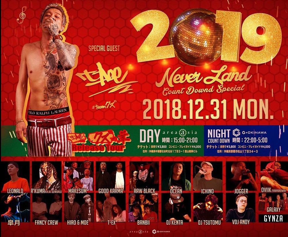 Never Land Count Down Special @area asia 2018.12.31