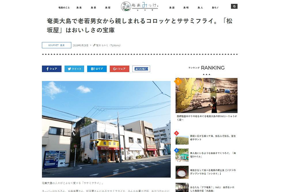 ①奄美大島で老若男女から親しまれるコロッケとササミフライ。「松坂屋」はおいしさの宝庫