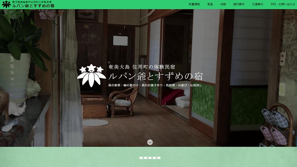 奄美大島 住用町の体験民宿『ルパン爺とすずめの宿』