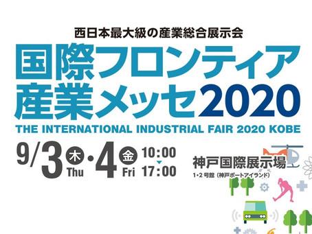 展示会情報『国際フロンティア産業メッセ 2020 in 神戸国際展示場』出展決定!