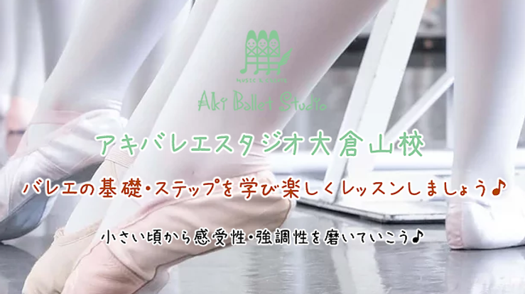 Aki Ballet Studio(アキバレエスタジオ)大倉山校