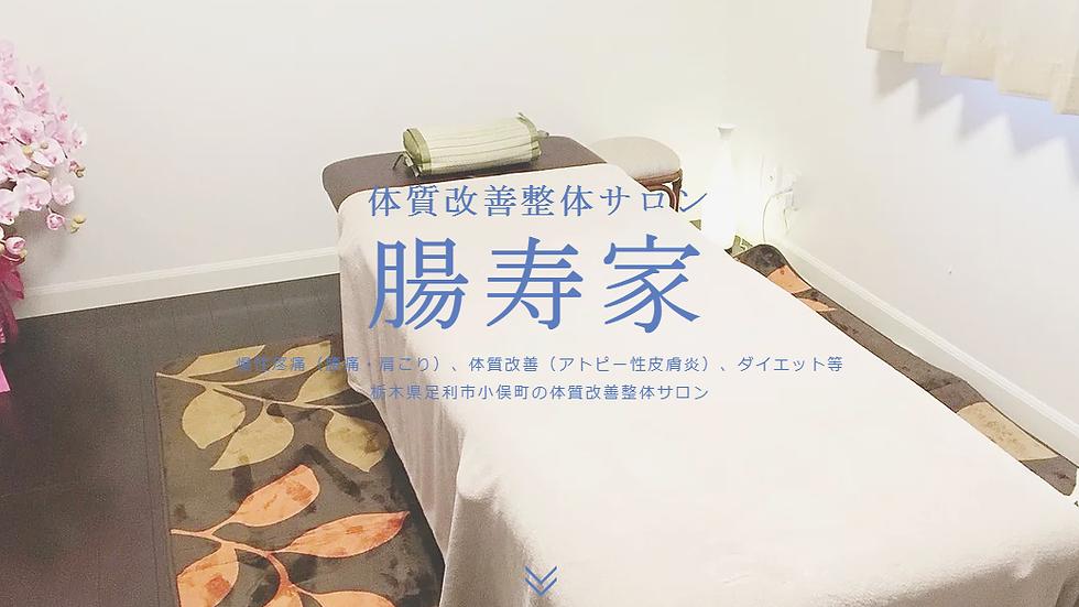 栃木県足利市小俣町の体質改善整体サロン 腸寿家