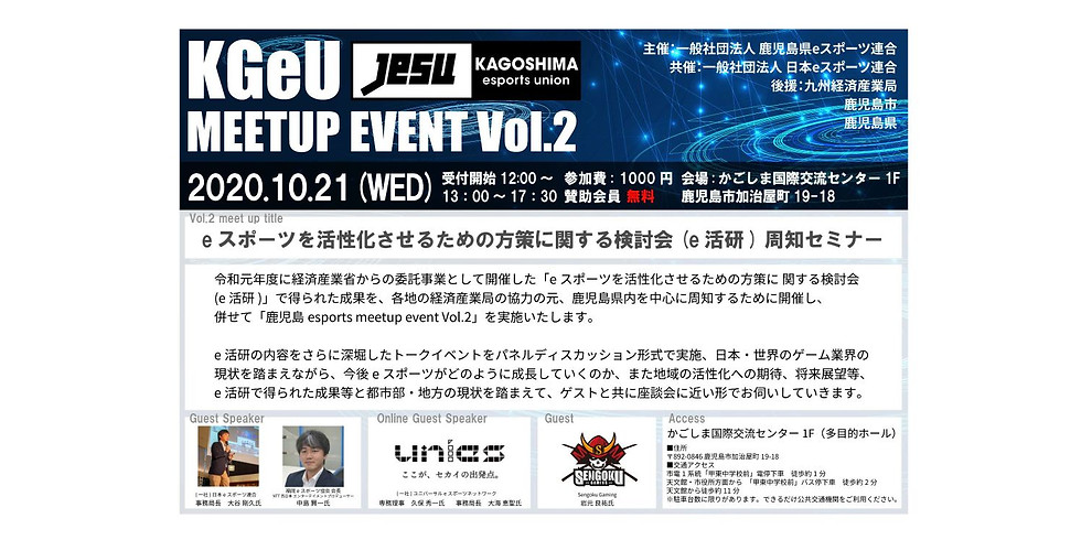 MEETUP EVENT Vol.2(e活研)周知セミナー