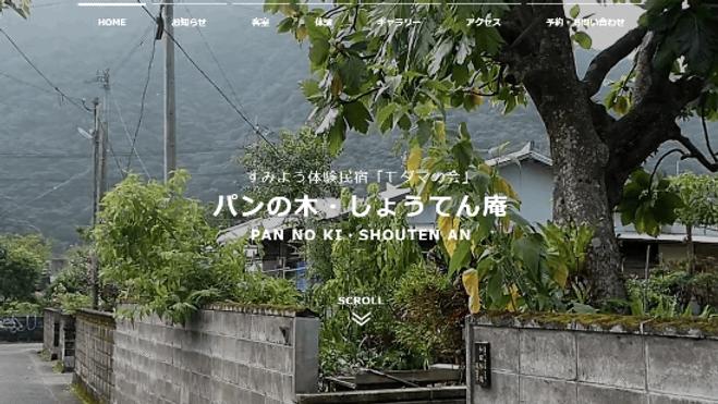 奄美大島すみよう体験民宿『パンの木・しょうてん庵』