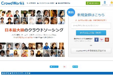 日本最大級のクラウドソーシングサイト「クラウドワークス」