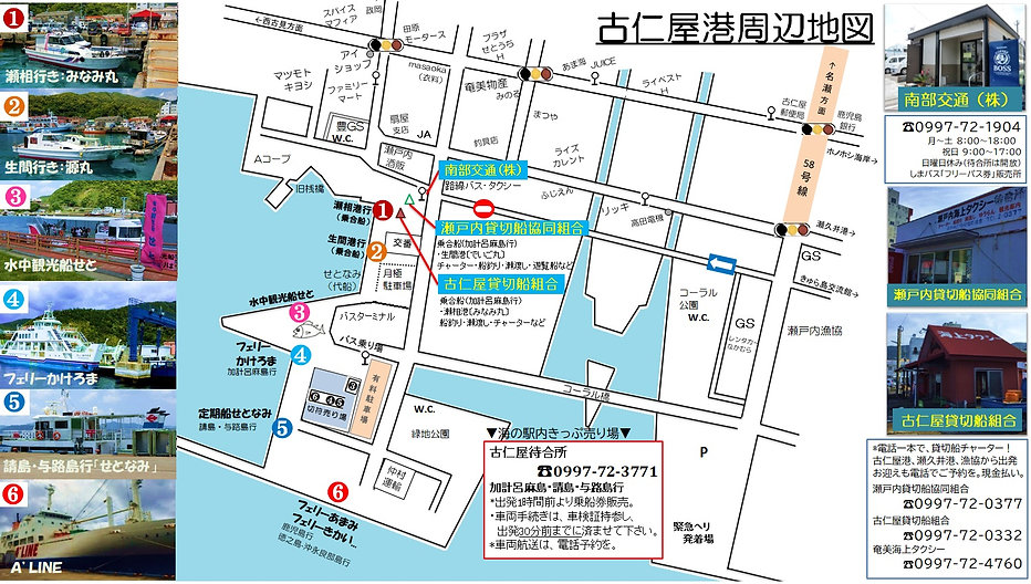 古仁屋港周辺地図