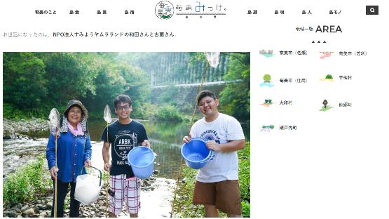 奄美の観光情報サイト「あまみっけ」パンの木・しょうてん庵 掲載記事