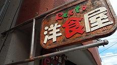 洋食屋 Recto