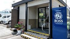 南部交通株式会社(町内路線バス)