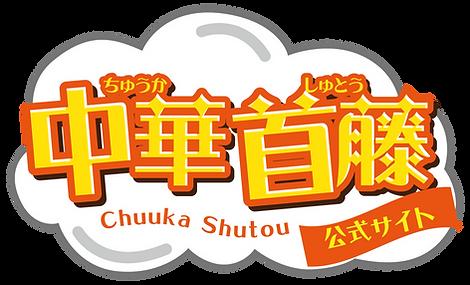 中九州タレント『中華首藤(ちゅうかしゅとう)』公式サイト   熊本、大分、福岡で活動中のローカルタレント