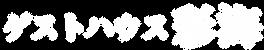 奄美大島,奄美,ゲストハウス,宿,民泊,新築,貸切,龍郷,彩海,宿泊施設,一棟貸し