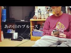 来土 -あの日のブルース- MV公開!