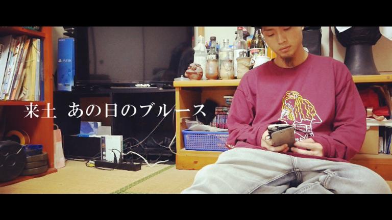 奄美大島HIPHOPラッパー『来土 -あの日のブルース- (Beats by Taisho Beats)』MV