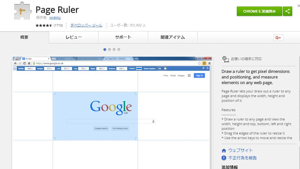 Wixホームページ制作 便利ツール | 間隔のサイズ測定や画像のサイズ測定『Page Ruler』