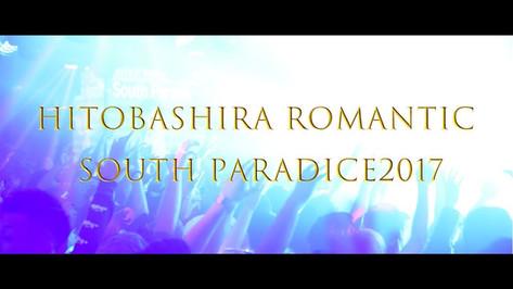 HITOBASHIRA ROMANTIC ~south paradice2017~ イベントPV
