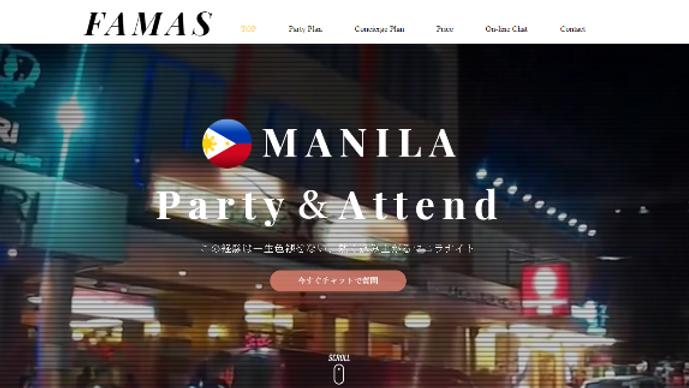 フィリピンマニラのパーティーアテンド『FAMAS』