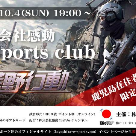 2020年10月4日(日)『株式会社感動 esports club 荒野行動 Vol.2』開催!