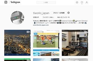 TLWorksのSEOライティング(ブログ記事作成)代行 & SNS(Instagram&Facebookビジネスページ)運用代行パッケージ