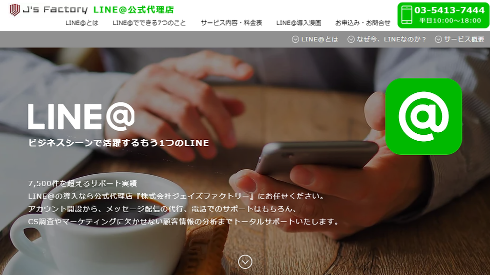 LINE@正規代理店『株式会社ジェイズファクトリー』