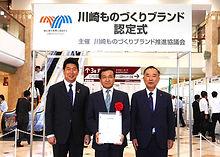 リカザイ株式会社|川崎市ものづくりブランド認定表彰