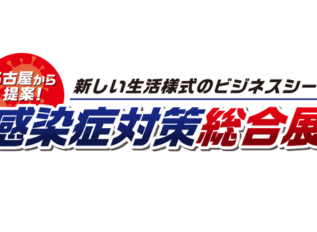 『感染症対策総合展 in ポートメッセなごや』出展決定!