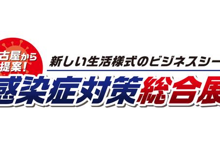 展示会情報『感染症対策総合展 in ポートメッセなごや』出展決定!