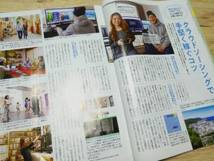 (株)宝島社 発行の「田舎暮らしの本」5月号にTLWorksが特集されました!