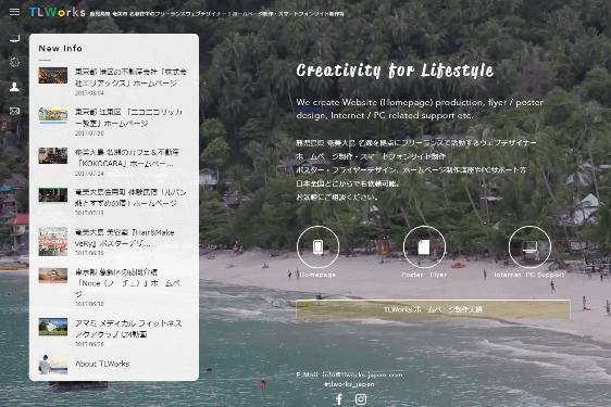 鹿児島県奄美市名瀬でホームページ制作をおこなっているTLWorksのポートフォリオサイト