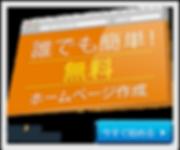 無料 ホームページ制作ツール WIX