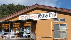 ダイバー民宿「ふじ」