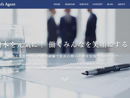 【祝】ホームページ公開