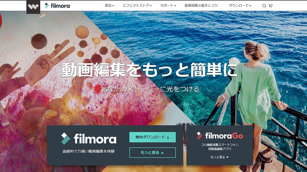 Wixホームページ制作 便利ツール | 豊富なフィルターやエフェクトがあり素早い動画編集が可能な『Wondershare Filmora』