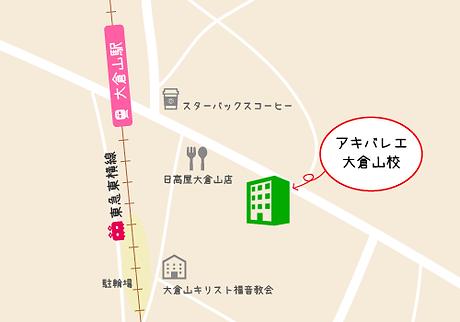 アクセス | 横浜市大倉山のバレエ教室【アキバレエスタジオ大倉山校】