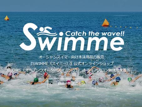 Swimme 公式オンラインショップOPEN!
