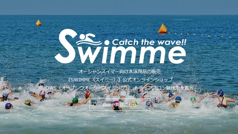 オーシャンスイマー向け水泳用品の販売『SWIMME(スイミー)』