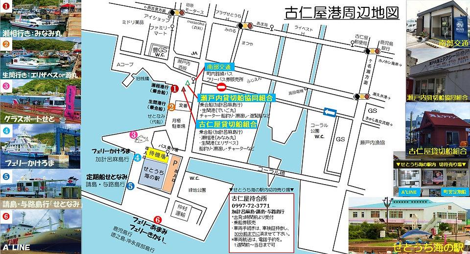 アクセス古仁屋港.jpg