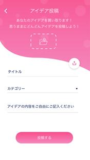 ヒラメキ買い取りサービス『SENSE』 | アイデアや発想をお金に変えることができるアプリ | 株式会社バーチャルズ