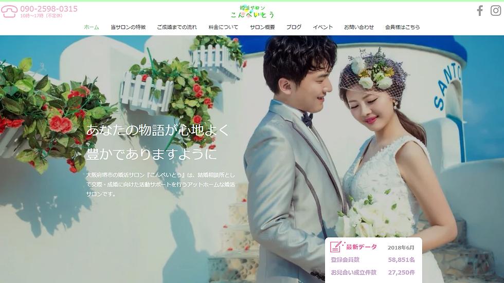 大阪府堺市の婚活サロン『こんぺいとう』