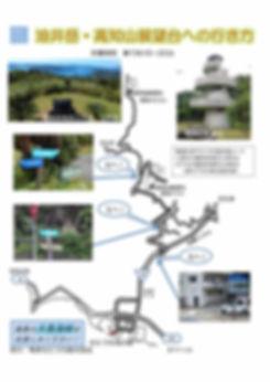 高知山展望台への行き方