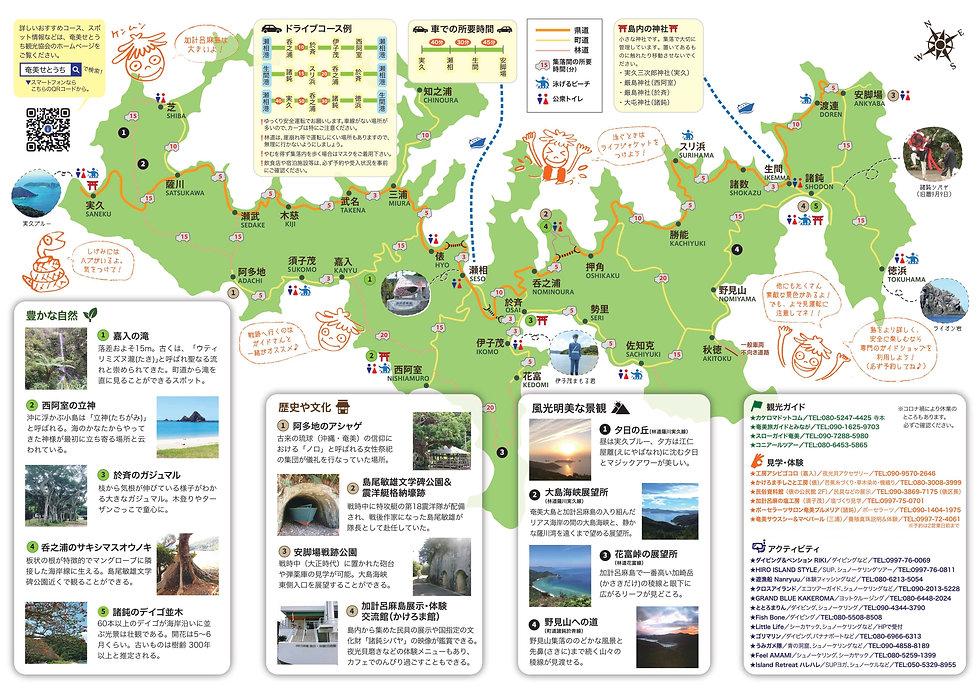 2021加計呂麻ガイドマップ裏.jpg